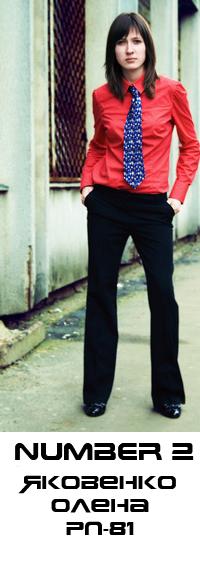 Міс РТФ 2009